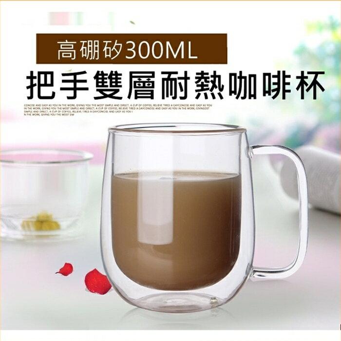 [Hare.D] 帶把手 300ml 雙層玻璃杯 真空保溫杯 保溫隔熱杯 高硼矽耐熱杯 星巴克 交換禮物 生日 禮品