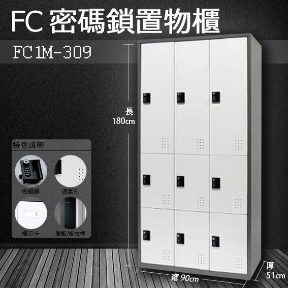 『收納辦公用品』多功能密碼鎖置物櫃FC1-M309FC1M-309收納櫃鞋櫃置物櫃櫃子員工櫃文件櫃衣物櫃