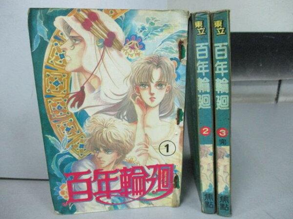【書寶二手書T1/漫畫書_IRR】百年輪迴_全3集合售