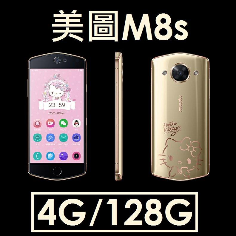 【原厂现货】Meitu 美图 M8s 十核心 5.2吋 4G/128G LTE智慧型手机(Hello Kitty 限量版)凯蒂猫 附自拍棒+手机壳+萤幕保护贴