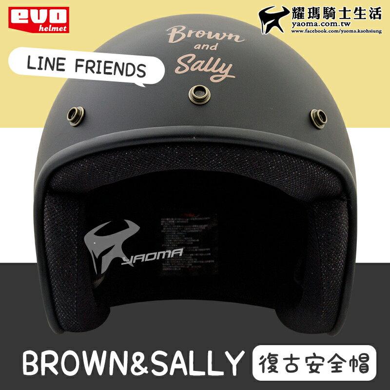 加贈抗UV鏡片 EVO安全帽 熊大 莎莉 消光黑 正版授權 半罩 復古帽 LINE卡通明星 詹姆士 兔兔 耀瑪騎士 4