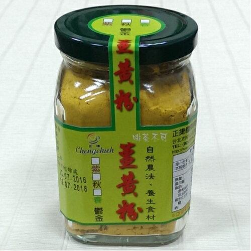 秋鬱金薑黃粉(150g)~100%純秋薑黃粉,薑黃素含量高及含有豐富的礦物質。
