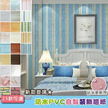 WallFree窩自在★新款 防水PVC自黏裝飾牆紙 自黏式壁貼 居家自黏式壁貼