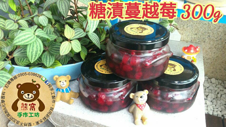 熊窩手作工坊-堅持純手工製作~100%原汁原味~糖漬蔓越莓鮮果粒-特價180元 0