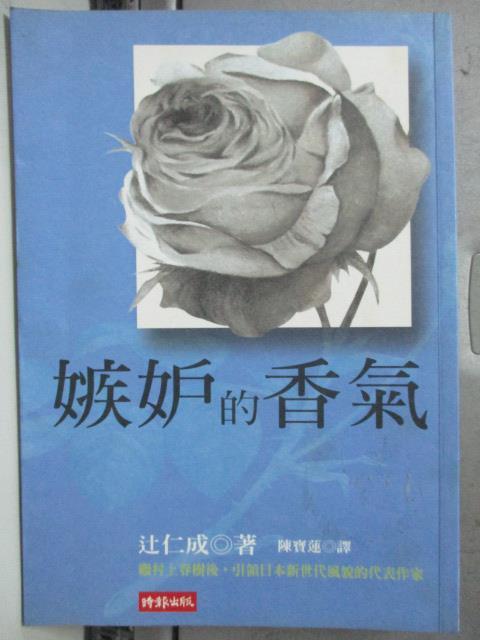 【書寶二手書T1/翻譯小說_HKF】嫉妒的香氣_?仁成, 陳寶蓮