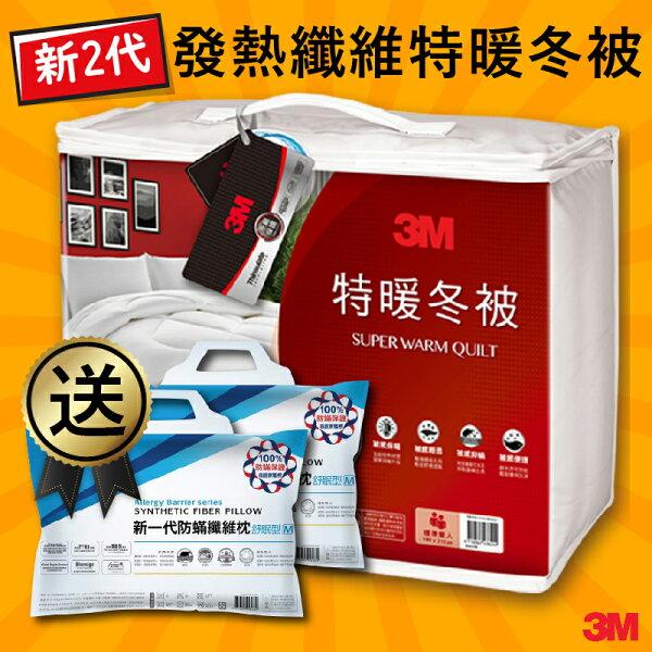 限量送枕頭*2~3MNZ500雙人新2代發熱纖維特暖冬被保暖升級可水洗烘乾棉被被子防螨原廠公司貨