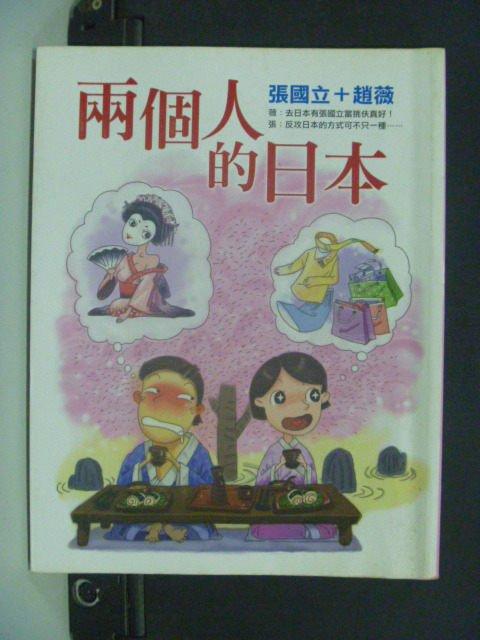 【書寶二手書T6/旅遊_GMZ】兩個人的日本_張國立、趙薇