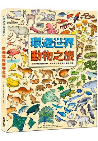 環遊世界動物之旅