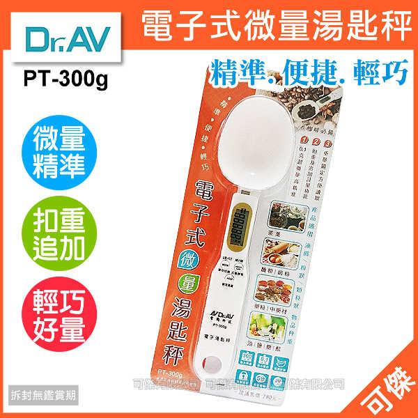 可傑 Dr.AV 電子式微量湯匙秤 PT-300g 電子秤 料理秤 微量高精準 扣重.追加功能 廚房料理好幫手!