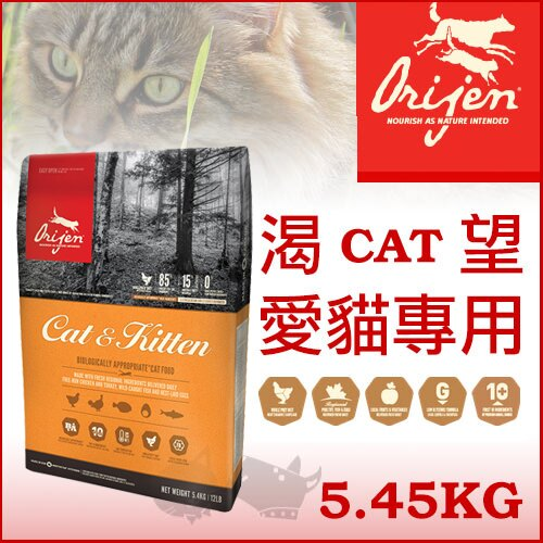 渴望Orijen 無榖成幼貓牧野鮮雞肉 貓飼料5.45kg 0