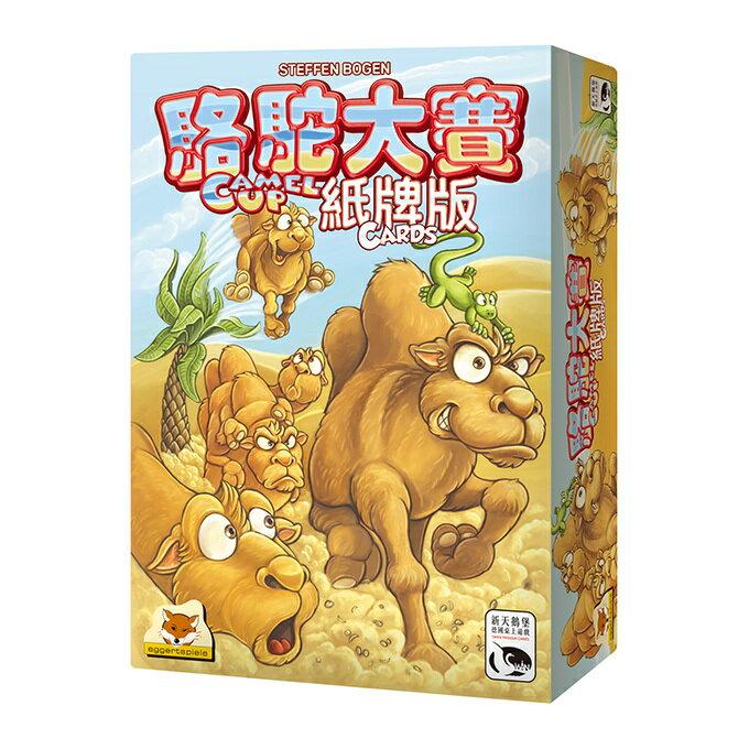 含稅附發票 駱駝大賽紙牌版 繁中版 Camel Up Cards 方舟風雲會益智桌遊 實體店正版