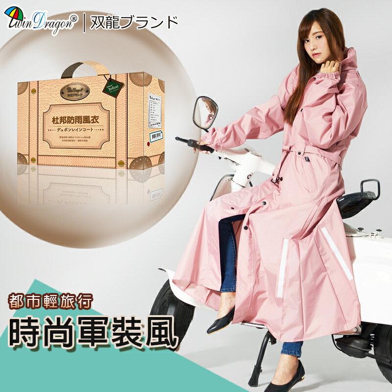 【雙龍牌】都市輕旅行-杜邦防雨風衣/前開式風雨衣/軍裝外套長大衣EU4418