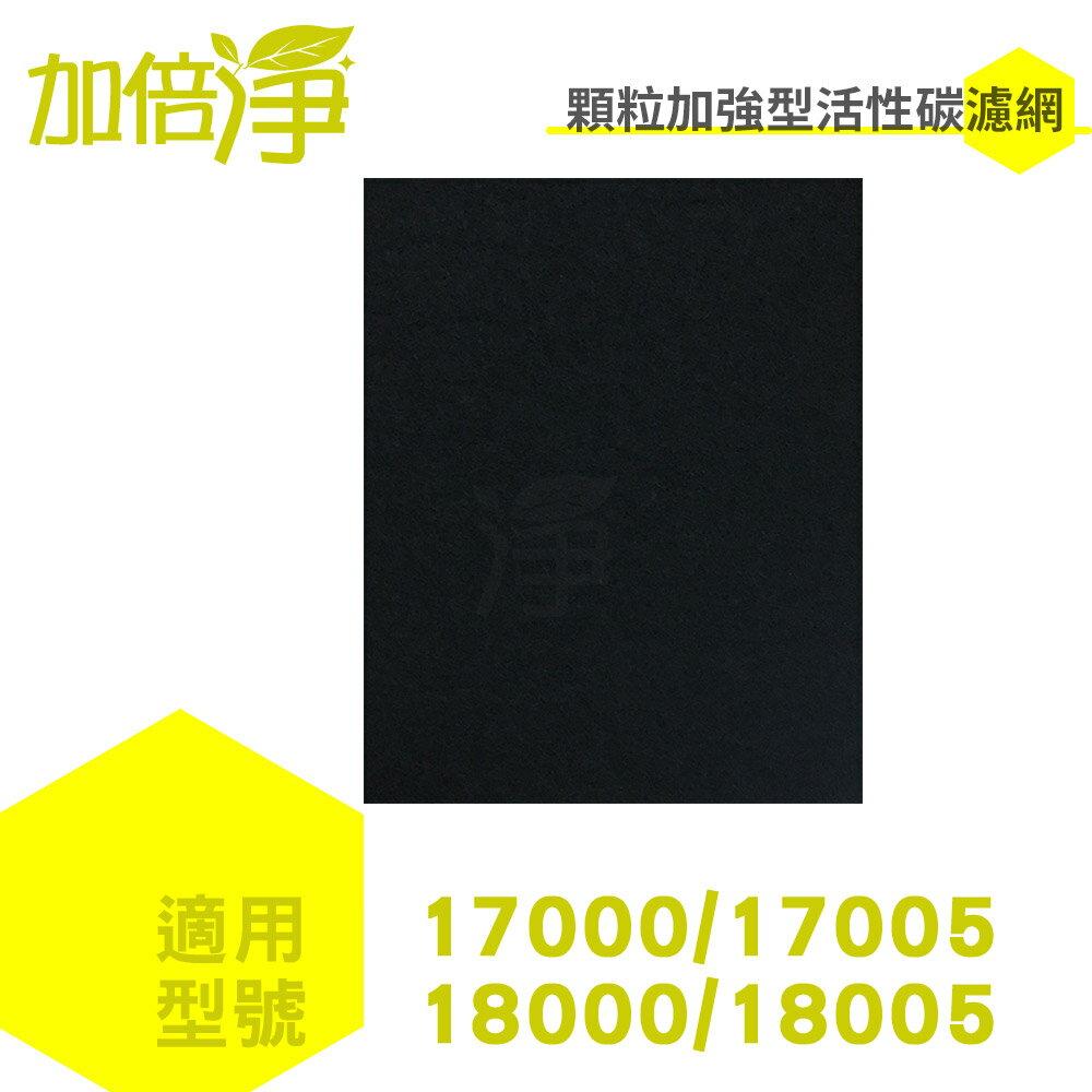 加倍淨 加強型活性碳濾網適用HONEYWELL 17000 單片