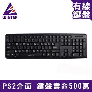 【WINTEK】文鎧 WK850 黑郎君鍵盤 PS2