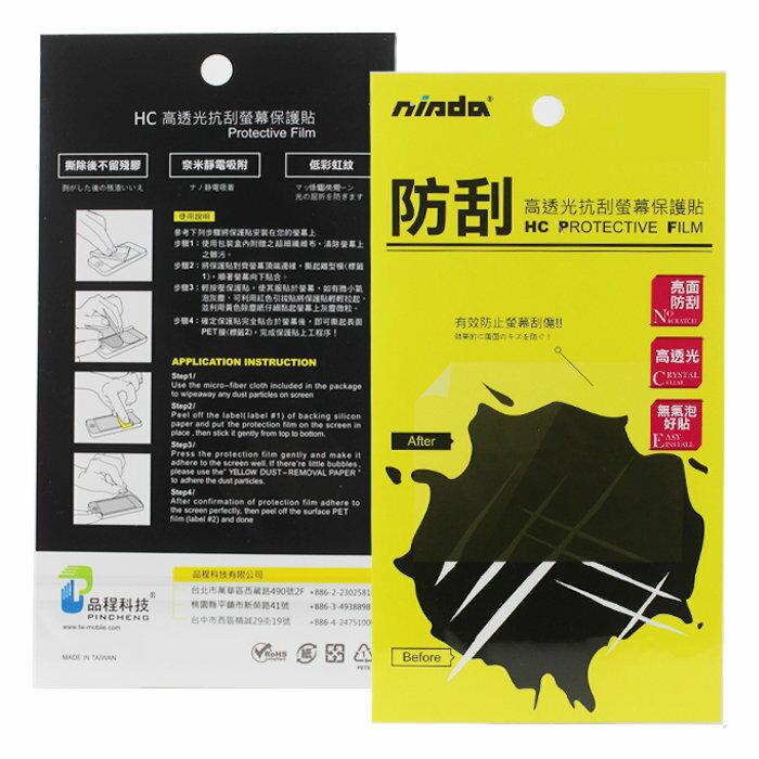 【NISDA~HC】HTC ONE ME dual sim/ M9EW  晶亮抗刮 亮面螢幕保護貼~抗刮耐磨~台灣製造