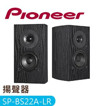 "【Pioneer 先鋒 】SP-BS22A-LR Andrew Jones 認證揚聲器  "" title=""    【Pioneer 先鋒 】SP-BS22A-LR Andrew Jones 認證揚聲器  ""></a></p> <td> <td><a href="