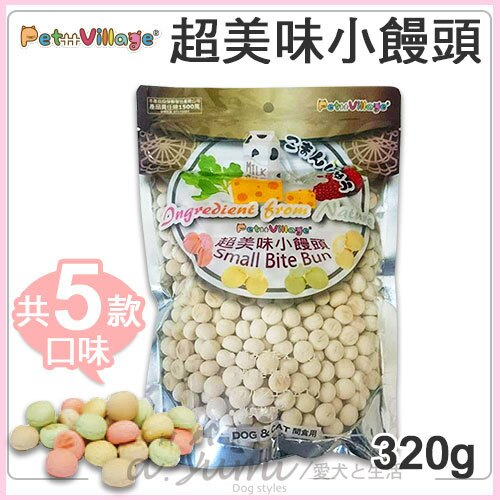 【魔法村】Pet Village超美味小饅頭 320g x2包 (5款口味) 可任選