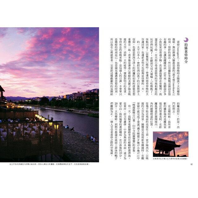 最美的京都,你都見過了嗎?攝影名家的私房散策路線:春櫻夏水篇 9
