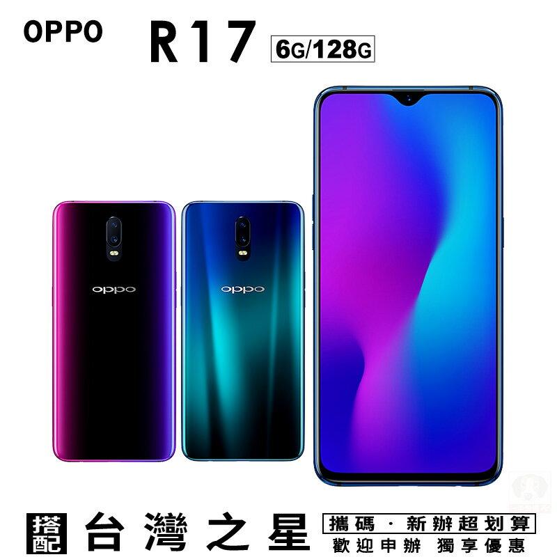 OPPO R17 6G / 128G 攜碼台灣之星4G上網月租方案 手機優惠 - 限時優惠好康折扣