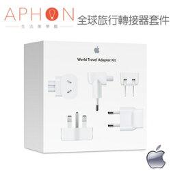 【Aphon生活美學館】Apple 全球旅行轉接器套件