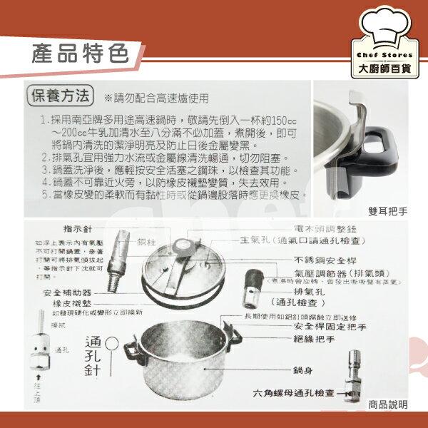 南亞不鏽鋼快鍋營業用28L / 65人份壓力鍋商用快鍋-大廚師百貨 3