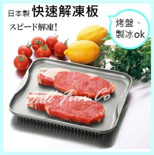 【日本製】金屬解凍板快速解凍盤