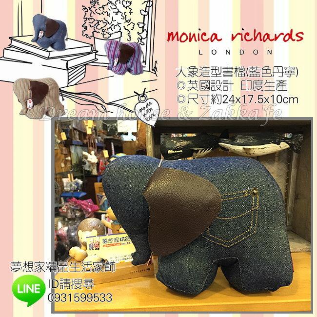英國 倫敦 monica richards 大象造型 動物書檔 / 書擋 《 藍色單寧 》 ★ 夢想家精品生活家飾 ★ - 限時優惠好康折扣