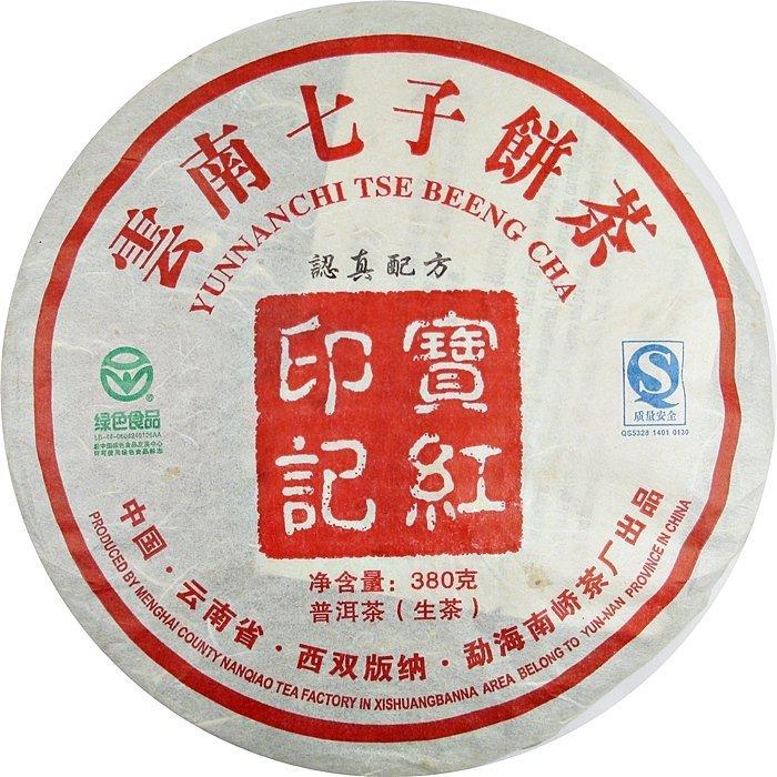 【臻馥郁茶行】2010年寶紅印記七子餅茶
