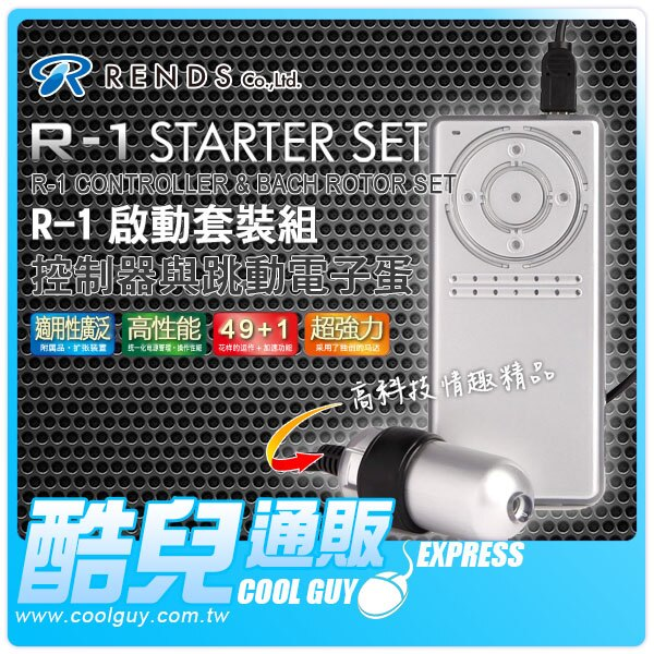 日本 RENDS R-1啟動套裝組 控制器與跳動電子蛋 R-1 STARTER Controller & Bach Rotor Set 可連結R-1專屬配件 日本製造