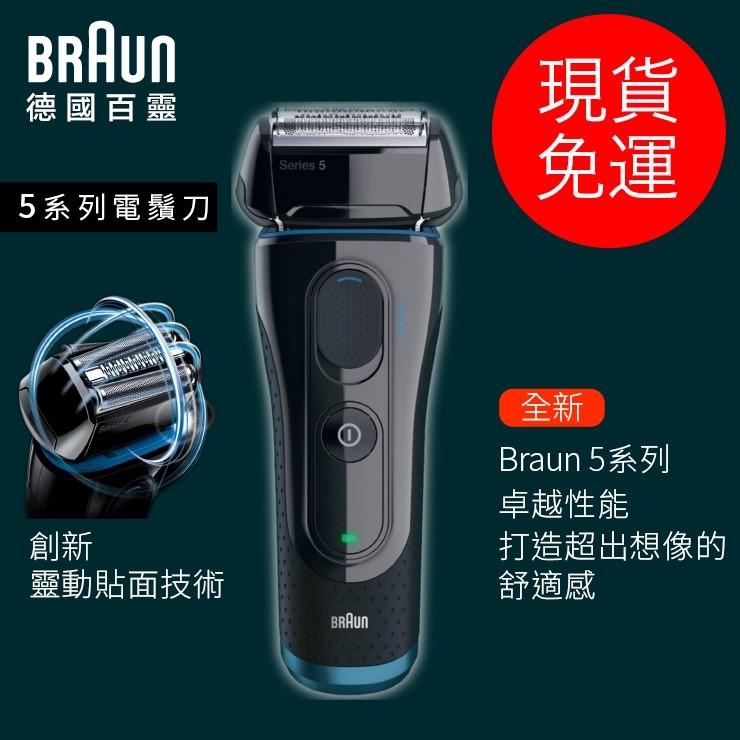 德國製 BRAUN 百靈  5040s 可水洗 電動刮鬍刀 ~愛網拍~
