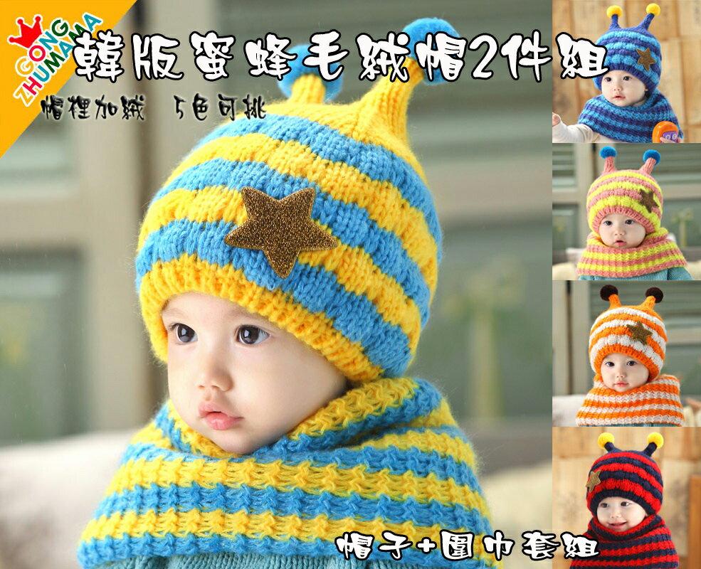 *彩色童話*韓版蜜蜂加絨毛線帽+圍脖 2件組/針織毛線帽/護耳帽/兒童保暖帽/毛線帽/流行帽/帽子加圍巾套組