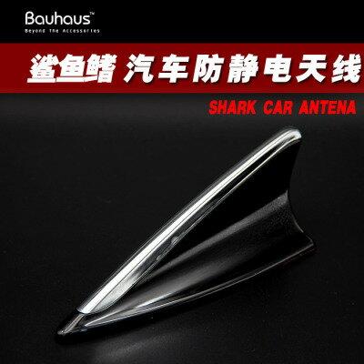 汽車天線 BAUHAUS 汽車鯊魚鰭防靜電天線 改裝車頂尾翼 汽車專用外飾品用品『MY2029』