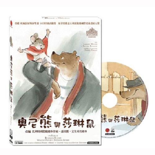 奧尼熊與莎琳鼠DVD