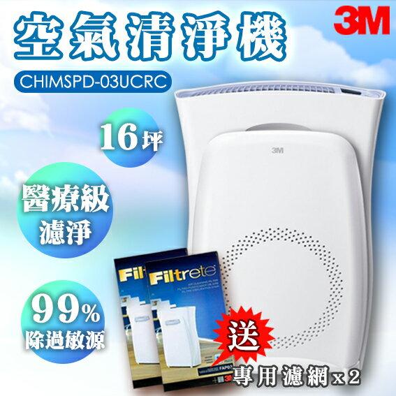 <br/><br/>  【送 濾網 CHIMSPD-03UCF 2片】 空氣清淨機 大坪數 過敏 除塵 節能 濾網 原廠 公司貨 3M 16坪 CHIMSPD-03UCRC<br/><br/>