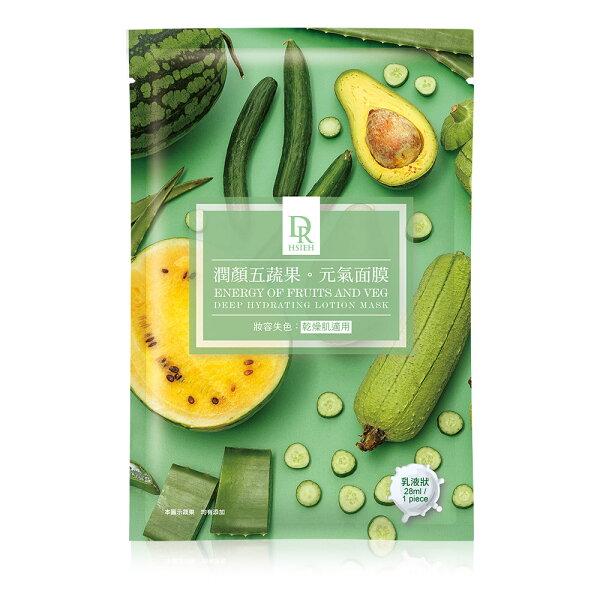 Dr.Hsieh達特醫潤顏五蔬果元氣面膜單片