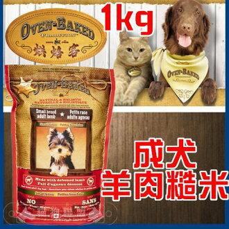 +貓狗樂園+ 加拿大Oven-Baked烘焙客【成犬。羊肉糙米。小顆粒配方。1公斤】405元