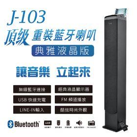 【迪特軍3C】杰強 J103 頂級重裝藍牙喇叭 典雅液晶版 藍牙音響 藍牙音箱 - 限時優惠好康折扣