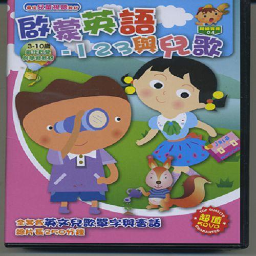 超級寶貝4-啟蒙英語123與兒歌DVD (5片裝)