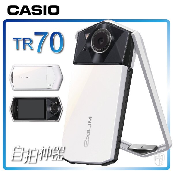 ?復刻再降 單機版【和信嘉】CASIO TR70 (珍珠白) 自拍神器 自拍奇機 美肌美顏 相機 群光 公司貨 原廠保固18個月