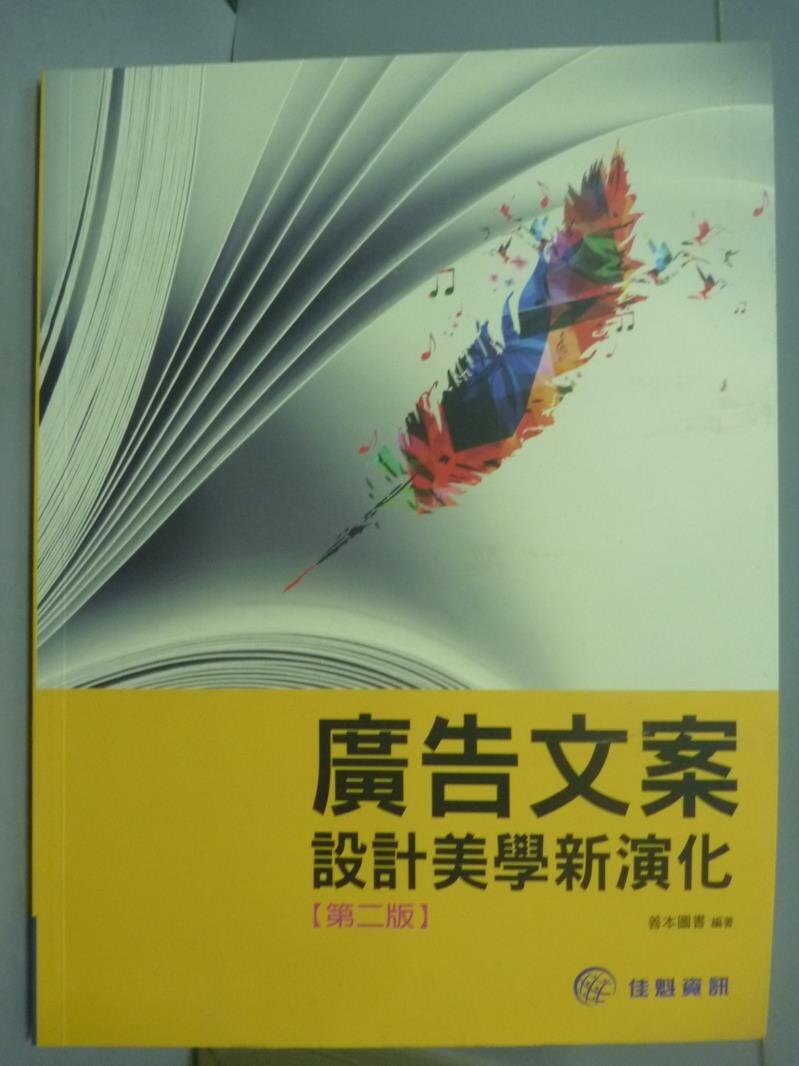 【書寶二手書T9/設計_PJB】廣告文案設計美學新演化(第二版)_善本圖書