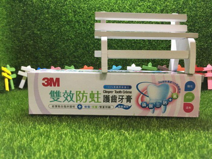 3M 雙效防蛀護齒牙膏 113g #香草薄荷