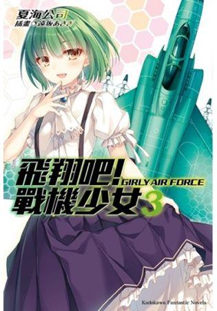 飛翔吧!戰機少女(3)