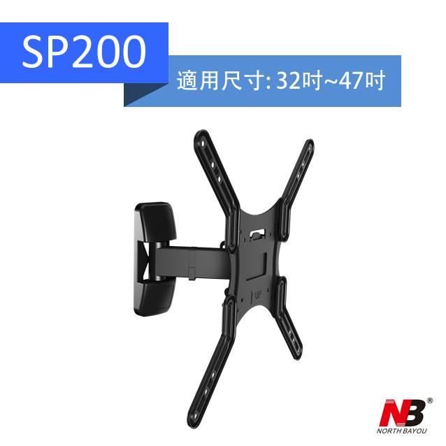 《NB》SP-200-32-46吋顯示器‧手臂型壁掛架‧液晶電視架
