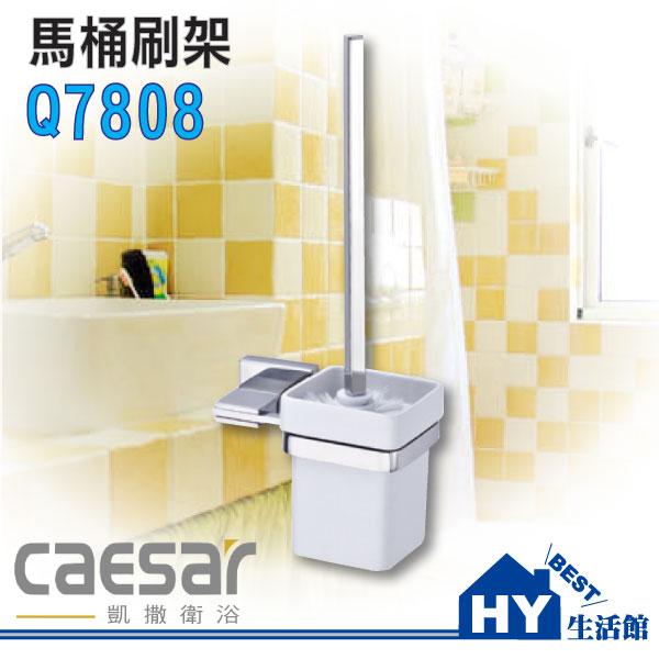凱撒衛浴 不銹鋼配件系列 Q7808 馬桶刷架《HY生活館》水電材料專賣店
