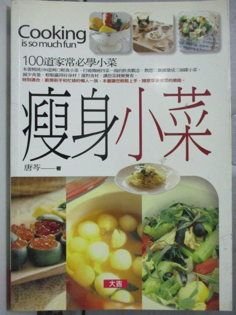 【書寶二手書T8/餐飲_HAC】瘦身小菜:100道家常必學小菜_唐芩