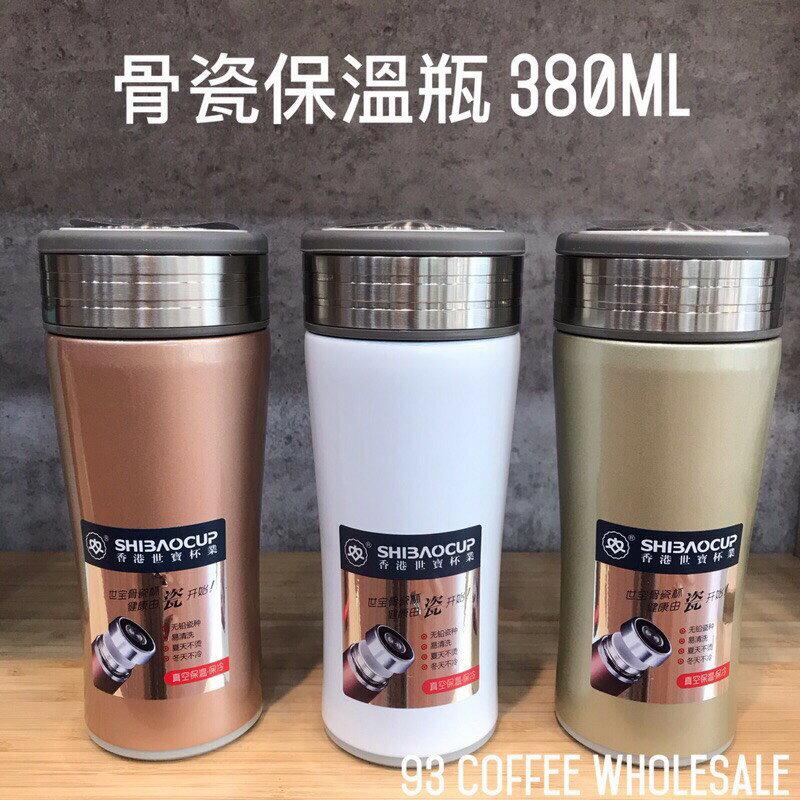 SHIBAO 香港世寶 真空骨瓷內膽雙層保溫杯 陶瓷內膽保溫瓶 280/380ml『93 coffee wholesale』