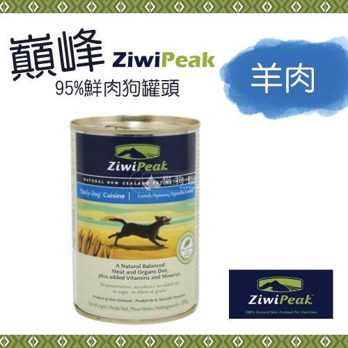 +貓狗樂園+ ZiwiPeak巔峰【鮮肉無穀狗罐。羊肉。370g】185元*單罐賣場