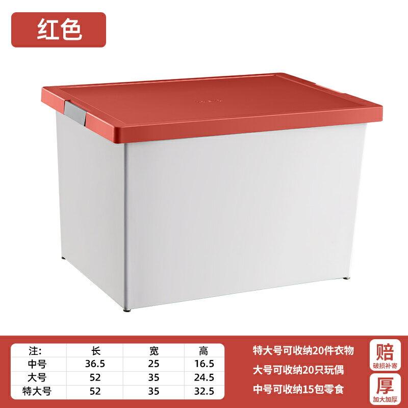 收納箱收納箱家用儲物盒整理神器塑料特大號加厚衣櫃收納箱子收納盒T