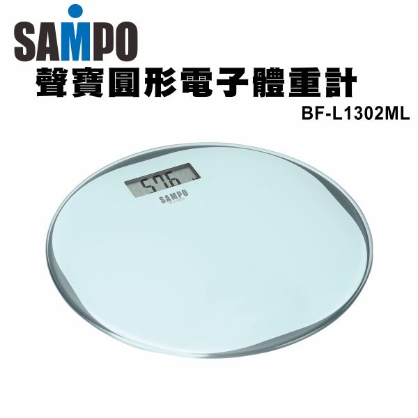 【声宝】圆形电子体重计BF-L1302ML 免运费-隆美家电