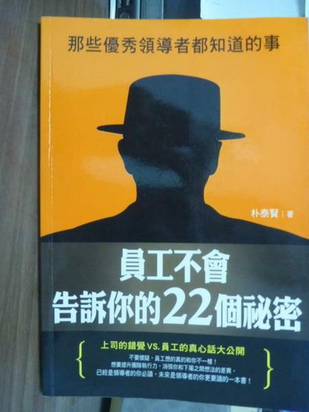 ~書寶 書T6/財經企管_PNU~員工不會告訴你的22個祕密_朴泰賢 ~  好康折扣